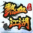 热血江湖电脑版